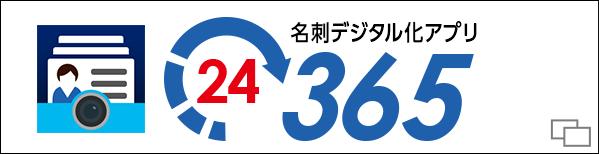 名刺デジタル化アプリ 24 365