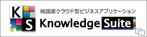 純国産クラウド型ビジネスアプリケーション Knowledge Suite スマートフォンアプリ
